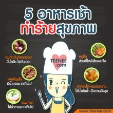5 อาหารเช้าทำลายสุขภาพ!