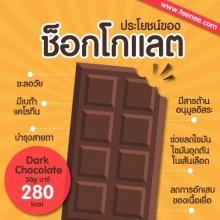 ประโยชน์ของ ช็อคโกแลต กับสุขภาพ