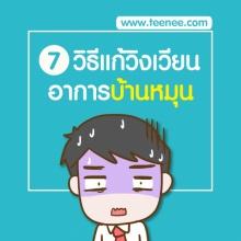 7 วิธีแก้วิงเวียน อาการบ้านหมุน