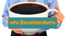 ดื่มกาแฟตอนท้องว่างอาจส่งผลเสียมากกว่าที่คิด
