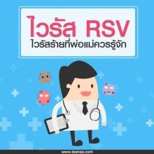 ไวรัส RSV ไวรัสร้ายที่พ่อแม่ควรรู้จัก