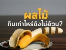 ผลไม้ กินเท่าไหร่ถึงไม่อ้วน?