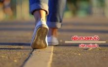 เดินถอยหลัง บริหารข้อเข่า !!