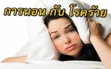 โรคร้ายที่มากับการนอน ทั้งการนอนไม่พอ และนอนมากเกินไป!