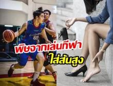 อย่าชะล่าใจ เล่นกีฬา-ใส่ส้นสูง ระวังข้อเท้าแพลงเลือดคั่ง!