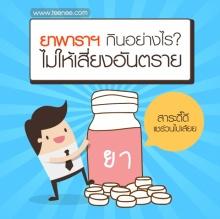 ยาพาราเซตามอล กินอย่างไร?ไม่ให้เสี่ยงอันตราย