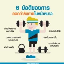 6 ข้อดีของการออกกำลังกายในหน้าหนาว