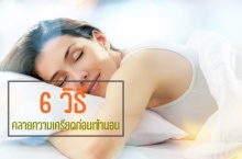 6 วิธี คลายเครียดก่อนเข้านอน