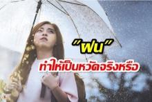"""""""ฝน"""" ทำให้เป็นหวัดจริงหรือ"""