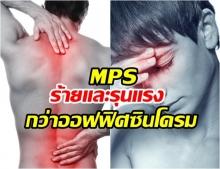 แชร์ภัยร้ายของ MPS อาการคล้าย ออฟฟิศซินโดรม แต่ร้ายและรุนแรงกว่ามาก!!