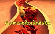 6 อาหารช่วยลดไขมันในเส้นเลือด