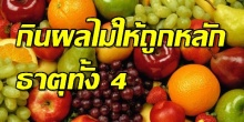 กินผลไม้ให้ถูกหลักธาตุทั้ง 4 ชีวิตดีตลอดไป !!