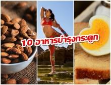 10 อาหารบำรุงกระดูก – กระดูกที่แข็งแรงนำไปสู่สุขภาพที่แข็งแรง