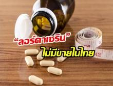 """พบครั้งแรกในไทย ยาลดอ้วน """"ลอร์คาเซริน"""" ปนปลอมในผลิตภัณฑ์เสริมอาหาร"""