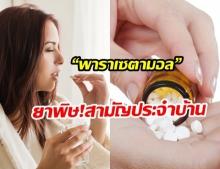 """""""พาราเซตามอล"""" ยาพิษ!สามัญประจำบ้าน กับความไม่รู้ของคนไทย"""