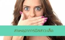 สาเหตุอาการปัสสาวะเล็ดและวิธีการป้องกัน
