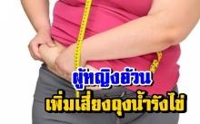 """""""โรคอ้วน"""" เพิ่มเสี่ยงถุงน้ำรังไข่ในผู้หญิง ชวนดูวิธีรักษาแนวอื่น"""