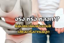 ผู้หญิงต้องอ่าน!!ไม่ค่อยเปลี่ยนผ้าอนามัย เสี่ยงมะเร็งปากมดลูก จริงหรือ?