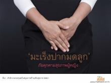 มะเร็งปากมดลูก ภัยคุกคามสุขภาพผู้หญิง