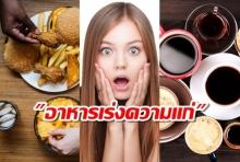 อาหารเร่งความแก่ ถ้าไม่อยากแก่ไว ไม่ควรทาน!!