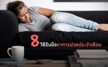 8 วิธีรับมืออาการปวดประจำเดือน